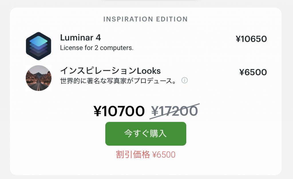 dcfbe8c7ab290bb0c755217821b7821f 1024x626 - (終了)新たなるAI機能を搭載した、Luminar 4がお得に購入できる先行予約が開始されました