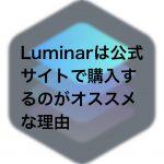 e5e23ad06e41bf7c09580c4337f088ff 150x150 - Luminarは公式サイトで購入するのがオススメな理由