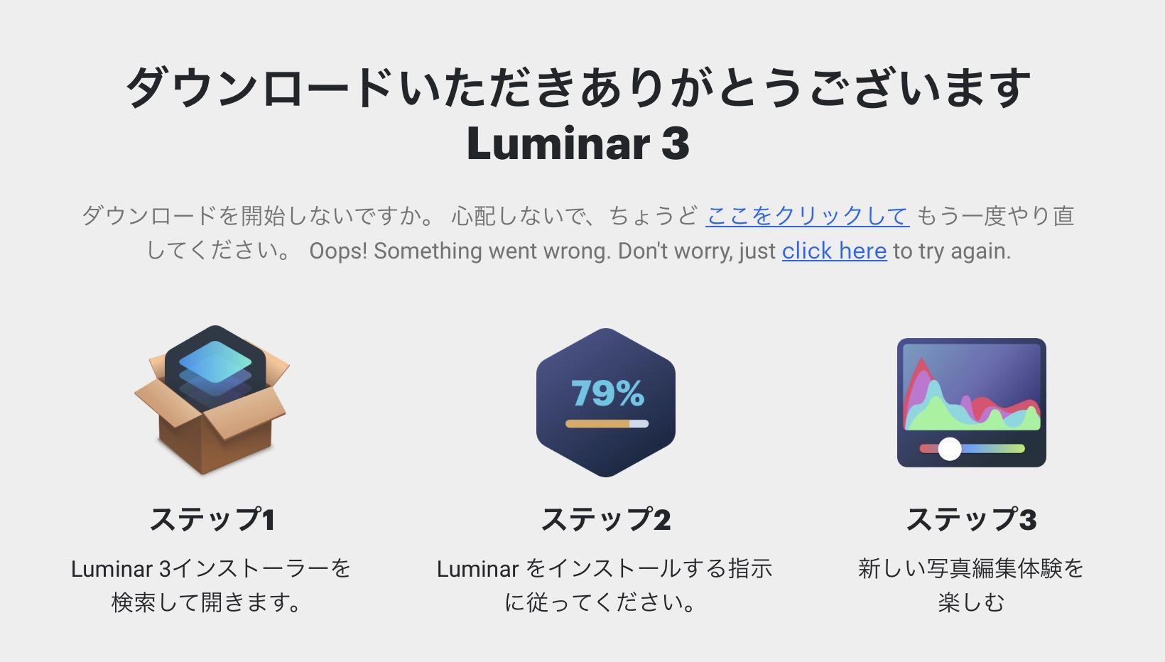 05888c13664c6bed8266e2e076c0b7ad - 当サイトに寄せられたLuminar・Aurora HDRに関する問い合わせ