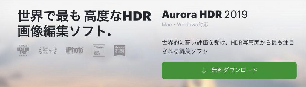 1290f77eb5afea04046e35fb79c06a92 1024x291 - 当サイトに寄せられたLuminar・Aurora HDRに関する問い合わせ
