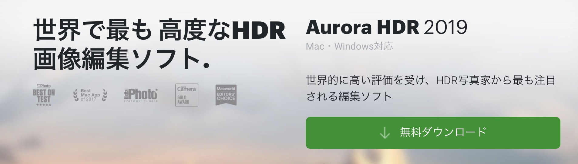 1290f77eb5afea04046e35fb79c06a92 - 当サイトに寄せられたLuminar・Aurora HDRに関する問い合わせ