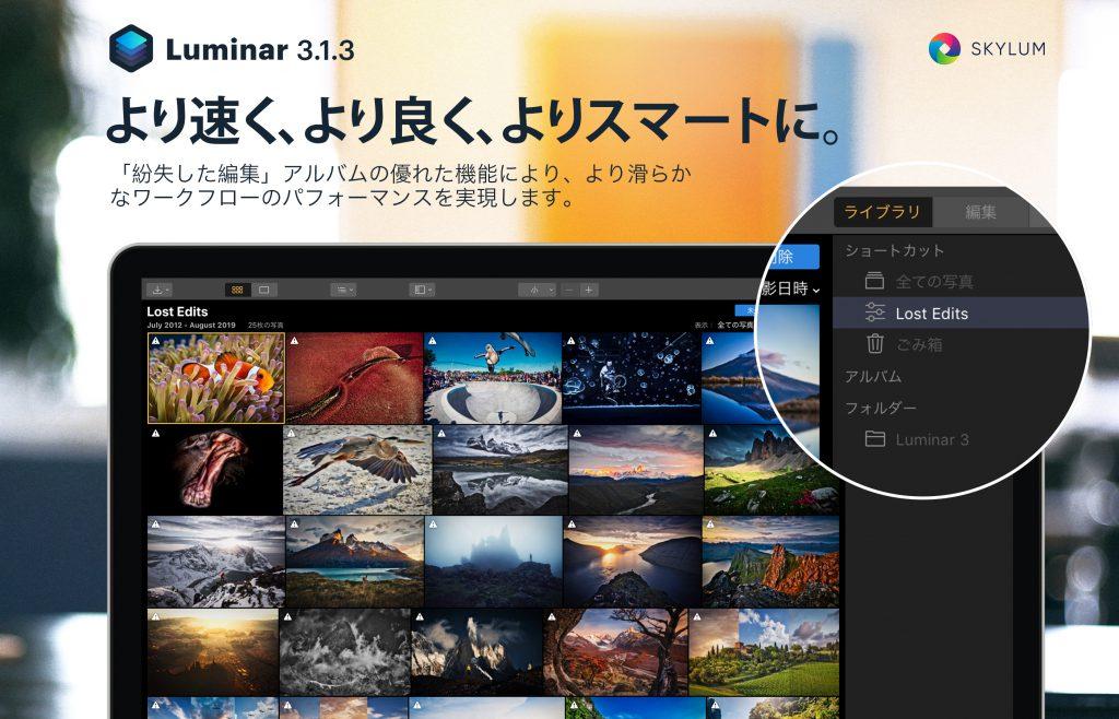 2800x1800lost edits jp 1024x658 - Luminar 3.1.3がリリースされました(2019年8月のアップデート)