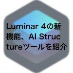 5a3c096d7b453620e67f6f0fc0894ba8 150x150 - Luminar 4の新機能、AI Structure(AI ストラクチャー)ツールを紹介
