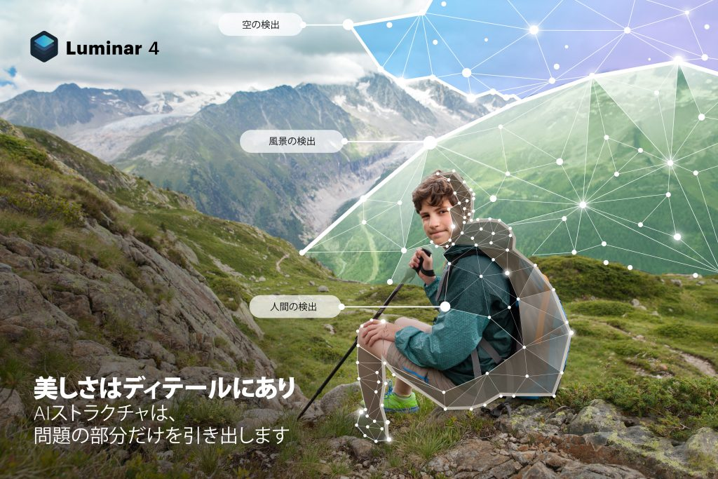 AI Structure JA 1024x683 - Luminar 4の新機能、AI Structure(AI ストラクチャー)ツールを紹介