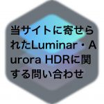 a977227be6d20528f1bf0945e5b90ba3 150x150 - 当サイトに寄せられたLuminar・Aurora HDRに関する問い合わせ