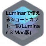 d508119b1be3d222acd41ce492239ae5 150x150 - Luminarで使えるショートカット一覧(Luminar 3 Mac版)