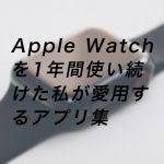 20180924 P9240129 Edit 2 150x150 - Apple Watchを1年間使い続けた私が愛用するアプリ集