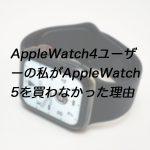 20190921 P9210065 Edit 21 150x150 - Apple Watch 4ユーザーの私がApple Watch 5を買わなかった理由
