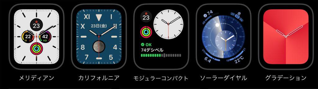 IMG 0549 1024x288 - Apple Watch 4ユーザーの私がApple Watch 5を買わなかった理由