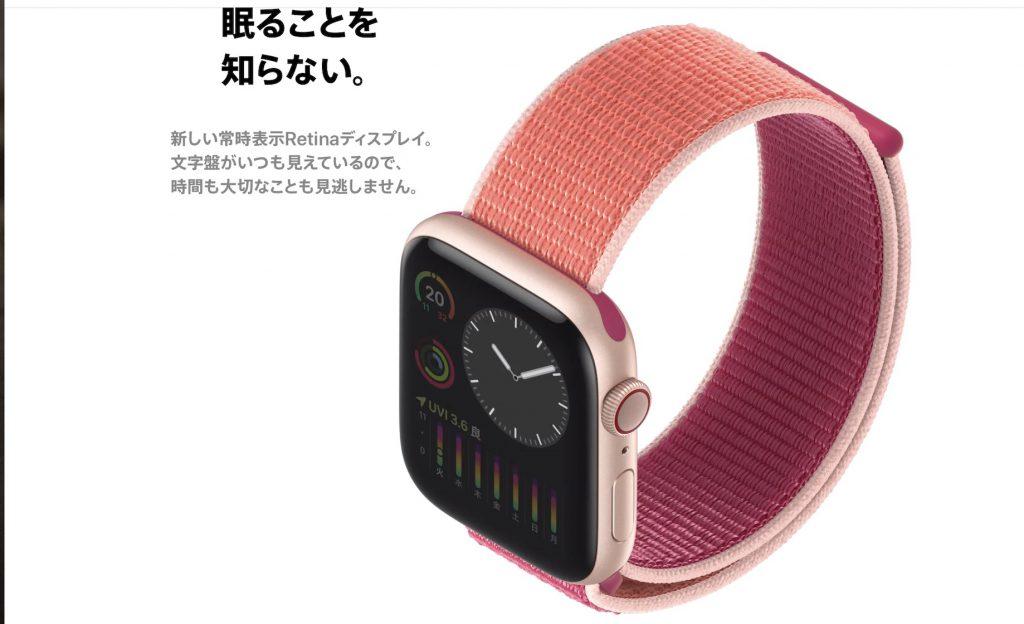 b161d109b9b5dde4e3460b72df5fc4c7 1024x624 - Apple Watch 4ユーザーの私がApple Watch 5を買わなかった理由