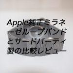 b7682f4ecd2d458b50056fc6dc3f7e85 150x150 - Apple純正ミラネーゼループバンドとサードパーティ製の比較レビュー