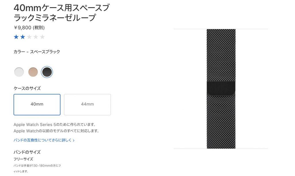 f817d05215ef8f672e216de46478d2b4 1024x613 - Apple純正ミラネーゼループバンドとサードパーティ製の比較レビュー