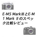 14cfb8ea1bdaec51c525bca41ca5d5af 1 150x150 - E-M5 Mark ⅢとE-M1 Mark Ⅱのスペック比較レビュー