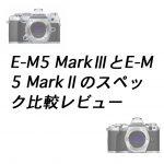 1caab5455fa6dce76b2361ce4cae3cb9 150x150 - E-M5 Mark ⅢとE-M5 Mark Ⅱのスペック比較レビュー