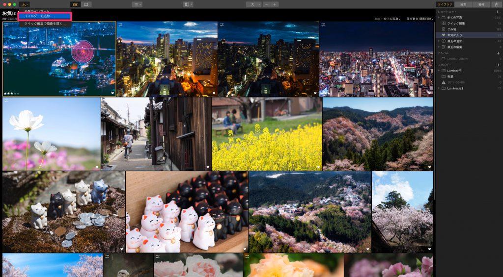 3bfcd39cc28cc7bb5b3bcfce13d078cb 1024x565 - Macの写真 Appの画像をLuminarに追加する方法