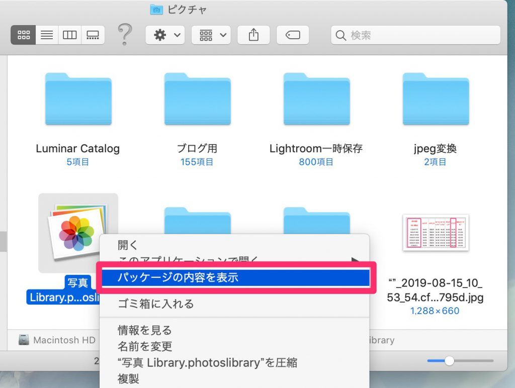 5ee1df0f43f63c5f27ced4e5ac2231b4 1024x772 - Macの写真 Appの画像をLuminarに追加する方法