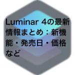 67171edc4c4e63b67eb3a315d42e538f 150x150 - Luminar 4の最新情報まとめ:新機能・発売日・価格など