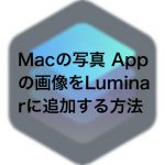 6d7de487fcacc817d01b708b1b68e76c 150x150 - Macの写真 Appの画像をLuminarに追加する方法