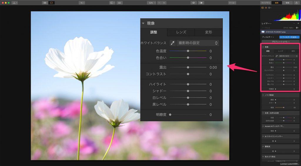 814c747abd06a3645cab839be8f4d254 1024x564 - LuminarによるRAW現像とJPEG現像の違い