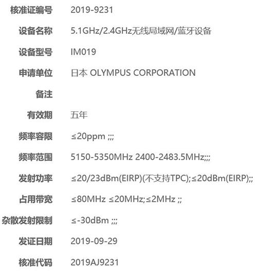 Bildschirmfoto 2019 10 08 um 10.09.26 - オリンパスが2020年2月に新しいカメラを発表する?