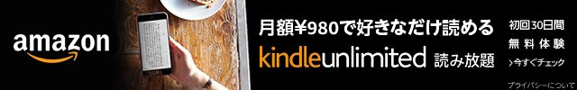 KU Assocb 2017810 640x100. V518059506  - Amazonのお得なキャンペーン情報まとめ