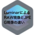 b214c15c8034968e037c062de562fc9e 150x150 - LuminarによるRAW現像とJPEG現像の違い