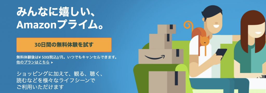 bf9c61cd2b1282144d90c82efb18e9e1 1024x357 - Amazonのお得なキャンペーン情報まとめ