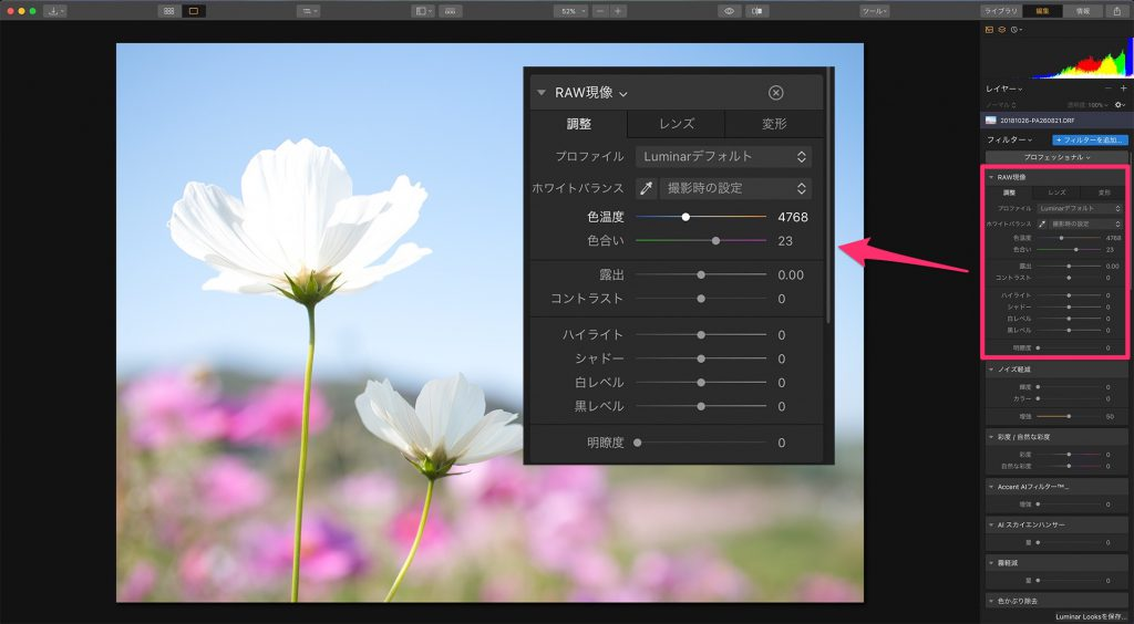 c271fff48537ece0424ccf71fffa6f5d 1024x564 - LuminarによるRAW現像とJPEG現像の違い