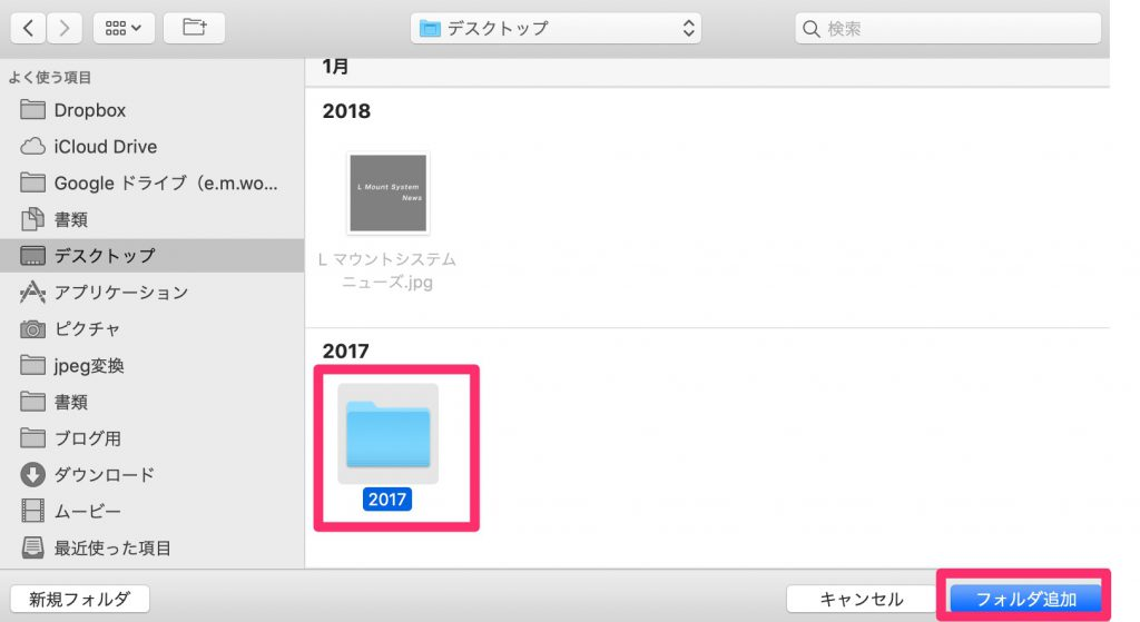 fbe2b31556b08ef24b05df7aa5d43134 1024x559 - Macの写真 Appの画像をLuminarに追加する方法