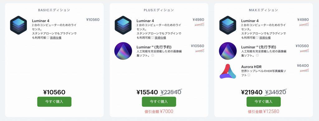 """"""""""" 2020 09 26 13.27.01 1024x390 - 購入から使い方まで全て解説、Luminar 4 レビュー(割引クーポンあり)"""