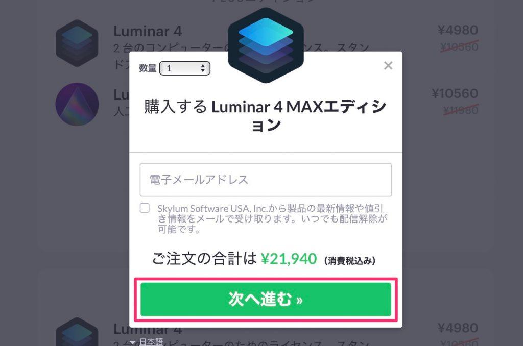 """"""""""" 2020 09 26 13 35 57 1 1024x678 - 購入から使い方まで全て解説、Luminar 4 レビュー(割引クーポンあり)"""