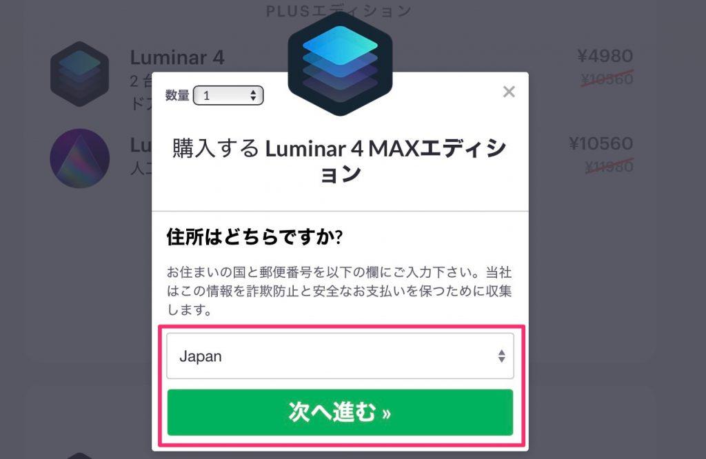 """"""""""" 2020 09 26 13 36 24 1024x666 - 購入から使い方まで全て解説、Luminar 4 レビュー(割引クーポンあり)"""