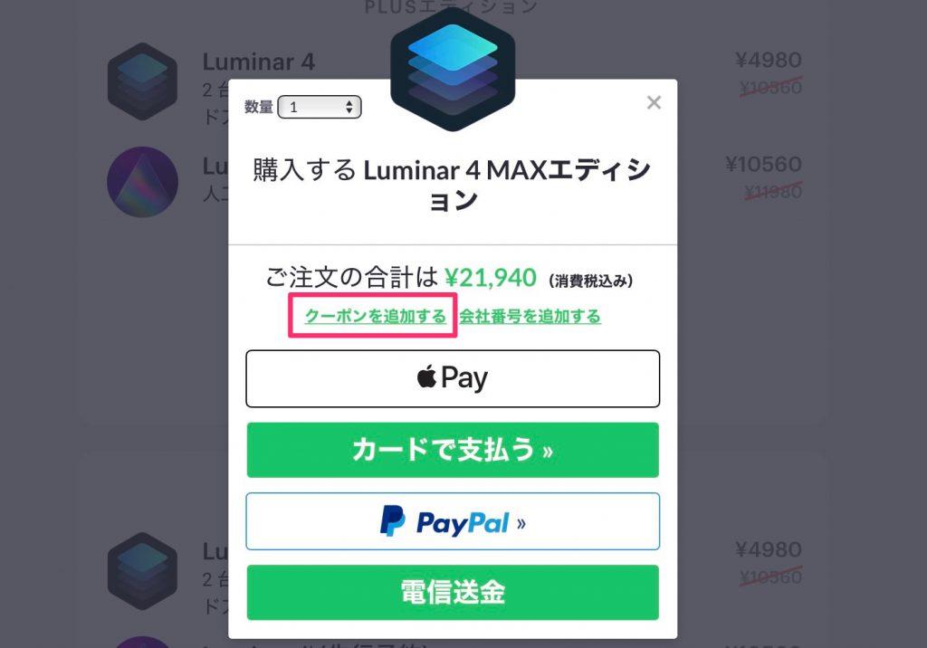 """"""""""" 2020 09 26 13 36 42 1024x716 - 購入から使い方まで全て解説、Luminar 4 レビュー(割引クーポンあり)"""