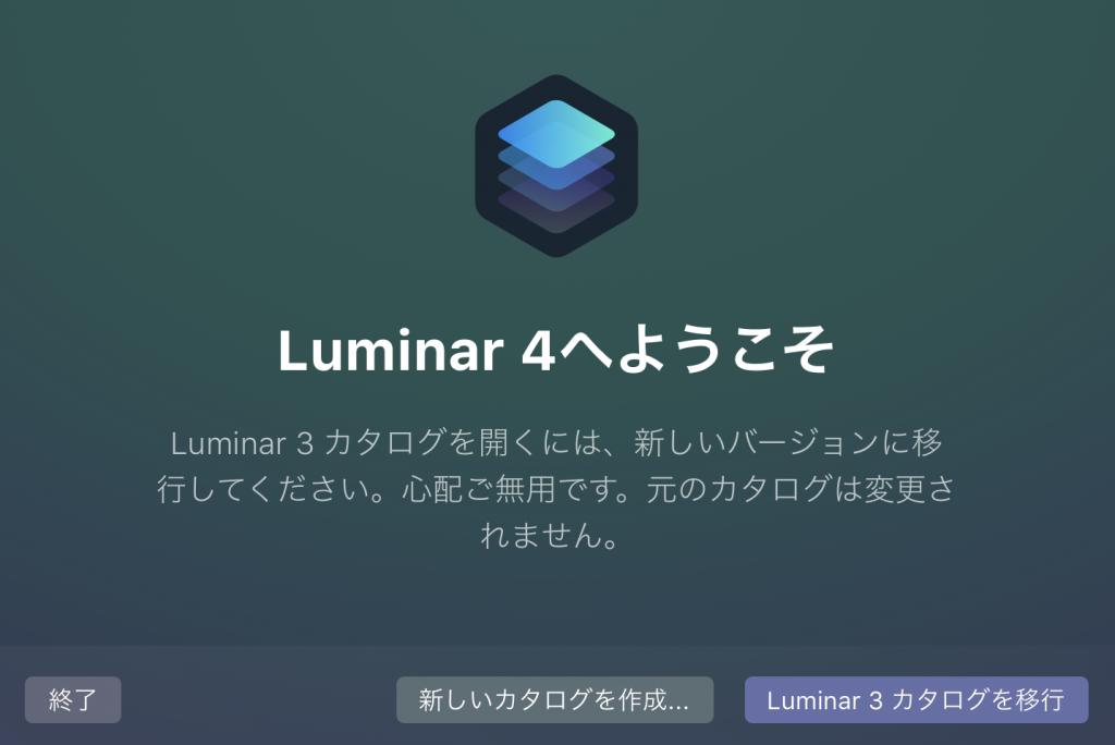 2077dd6cbbfa9dc377a91e3653570ddd 1024x684 - 購入から使い方まで全て解説、Luminar 4 レビュー(割引クーポンあり)