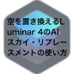 315f665d486f851b6d175fd8087de0a6 150x150 - 初心者でも簡単、空を置き換えるLuminar 4のAI スカイ リプレースメントの使い方