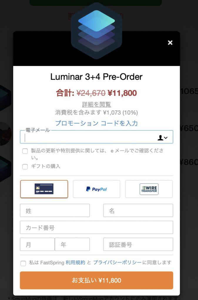 4adb3dfb709b88fe0b9bec0c40bcca24 674x1024 - 購入から使い方まで全て解説、Luminar 4 レビュー(割引クーポンあり)