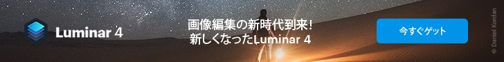 728x90 1 - 初心者でもできる、Luminar 3を使ったRAW現像の手順