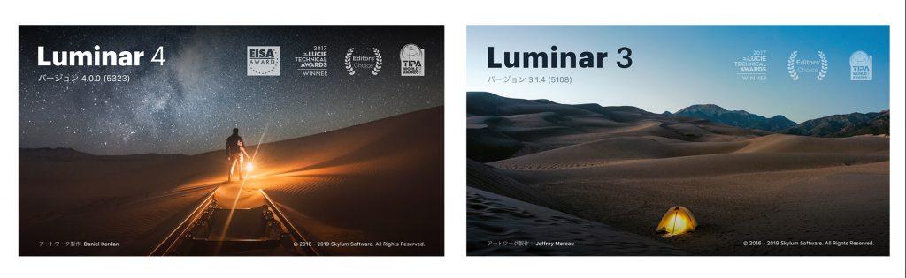 Luminar4 Luminar3 1024x315 - Luminar 4とLuminar 3の違いを比較