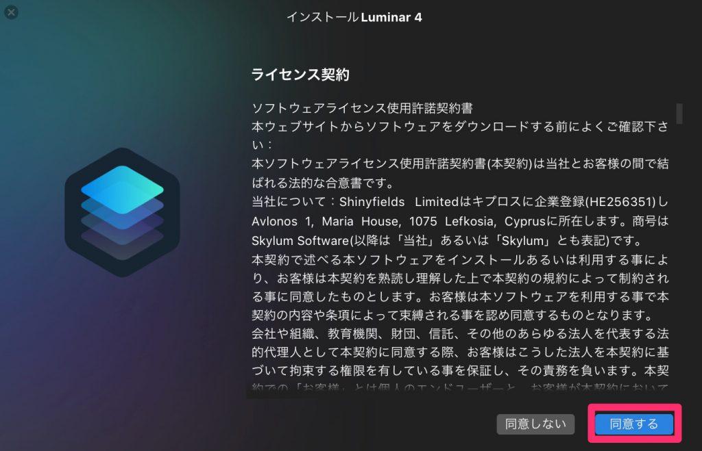 b08f4107fda60dcc151e52812d391e3c 1024x659 - 購入から使い方まで全て解説、Luminar 4 レビュー(割引クーポンあり)