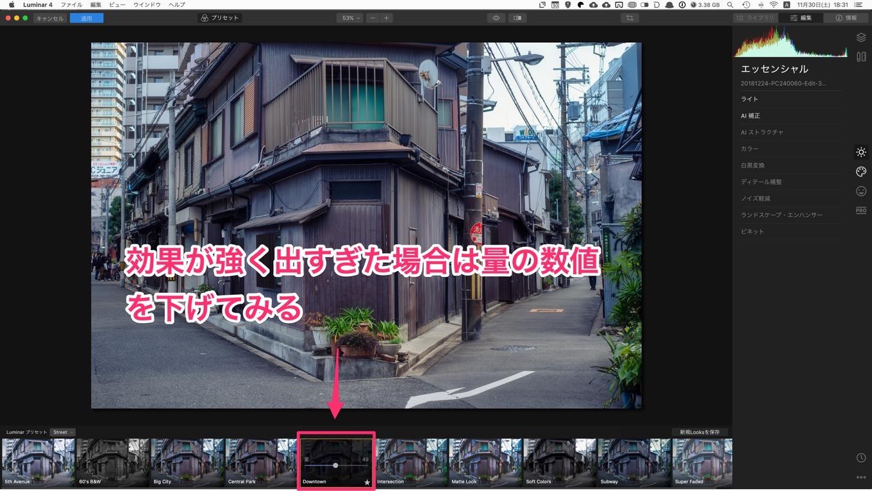 b2b422006844263c3d9c1b95d3a41411 1 - ワンクリックで写真を印象的にできる、Luminar Looks機能の使い方(Luminar 4)