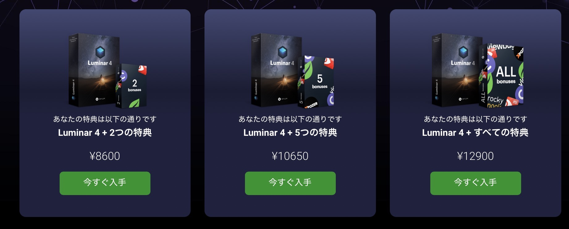 bcbaf37c701f0d2e2f4213c5b36c9d8d 3 - (終了)Luminar 4スペシャルセットが購入できる、サイバーマンデーセールが延長