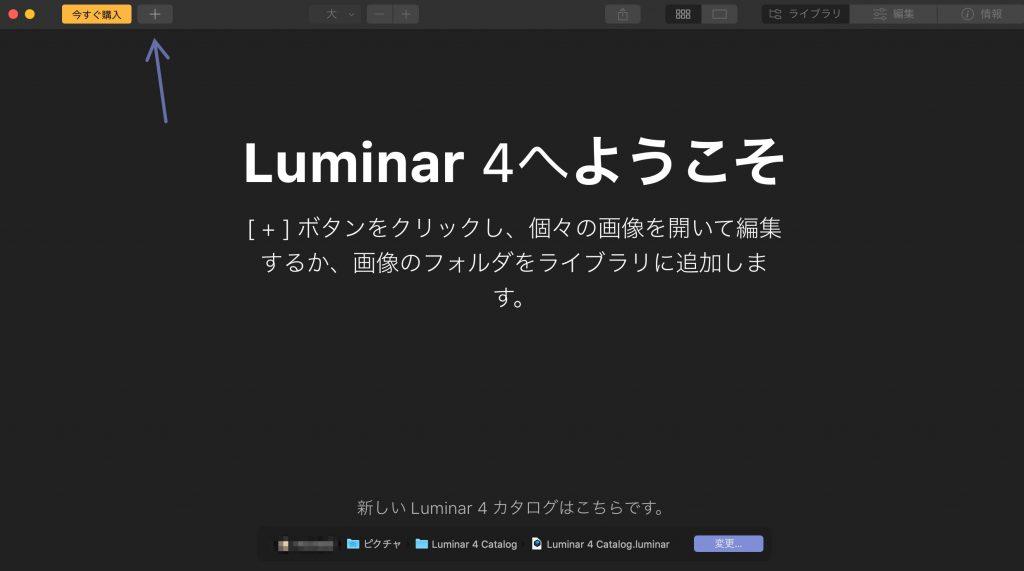 c4ae885bc485e7dca1cb98598e44cf90 1024x571 - 購入から使い方まで全て解説、Luminar 4 レビュー(割引クーポンあり)