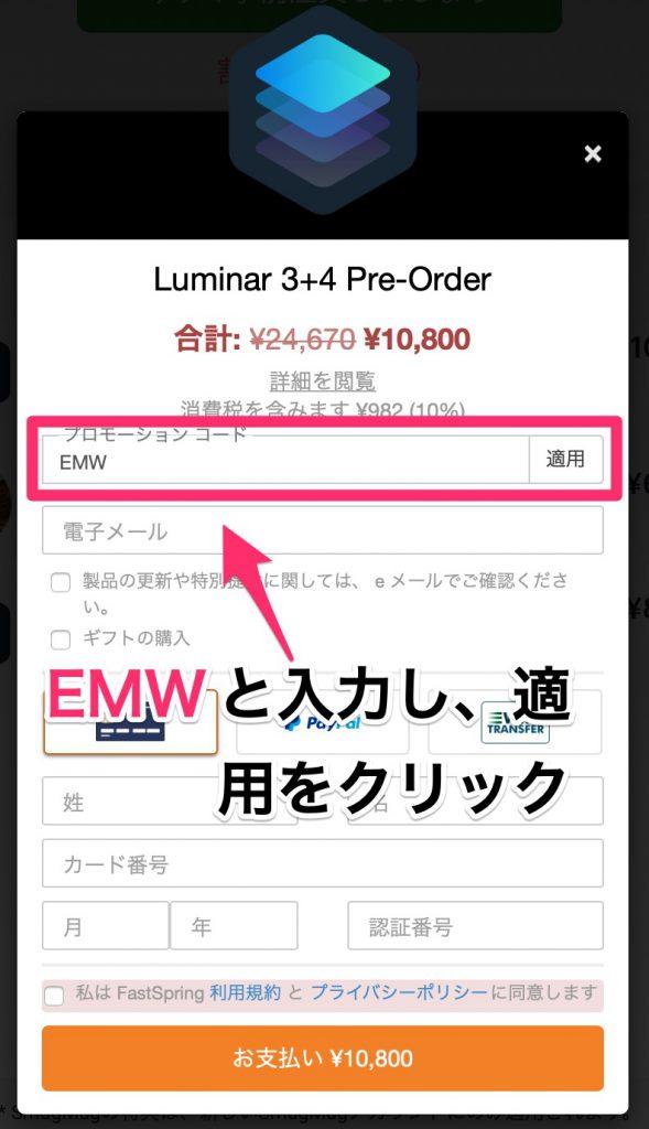 d03eb42a5e110b23569a6c6890ad0d81 589x1024 - 購入から使い方まで全て解説、Luminar 4 レビュー(割引クーポンあり)