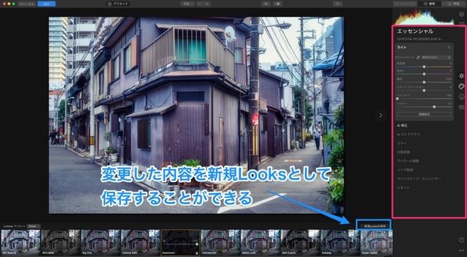 f054fcb2477108049a474eab796ebb4a - ワンクリックで写真を印象的にできる、Luminar Looks機能の使い方(Luminar 4)