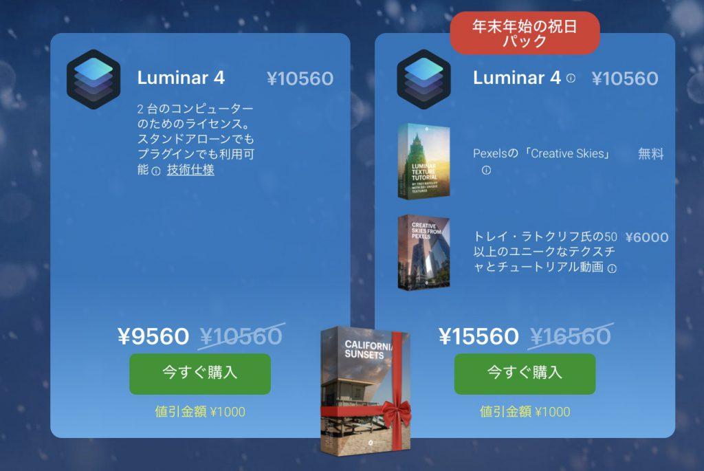 89aec91bb415d6318a1bf899cedcc6a5 1024x685 - (終了)Luminar 4が割引購入できる、ホリデーセールが開催