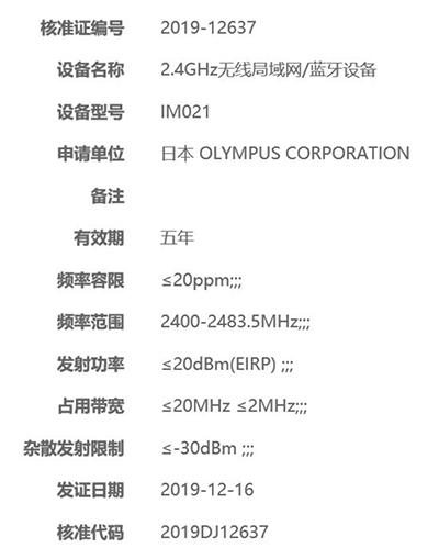 Bildschirmfoto 2019 12 17 um 11.45.21 - オリンパスが新型カメラ「IM021」を認証機関に登録