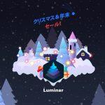 NY visual jp1 150x150 - (終了)Luminar 4が割引購入できる、ホリデーセールが開催