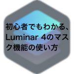 dc9d86dc29c0e36e7acd4d6cdd02d68f 150x150 - 初心者でもわかる、Luminar 4のマスク機能の使い方