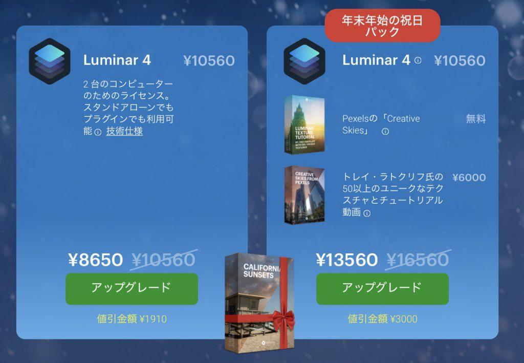 e4a8a15591b400c2ee48049c44155a6b 1024x709 - (終了)Luminar 4が割引購入できる、ホリデーセールが開催