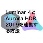 fc6927a4cd7fc6f068de9eb5d3ae4aff 150x150 - Luminar 4とAurora HDR 2019を連携する方法